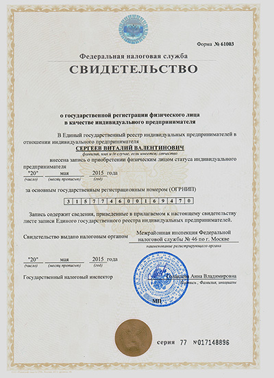 Индивидуальный предприниматель Сергеев Виталий Валентинович