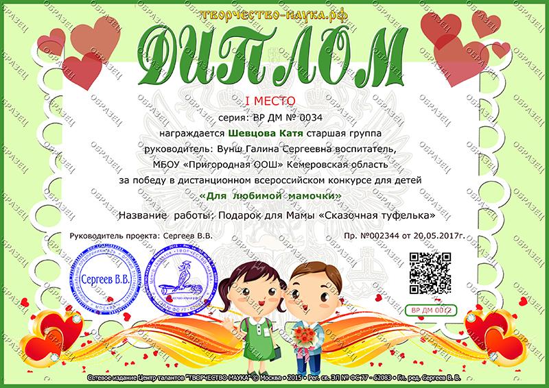 Конкурс для детей Для любимой мамочки