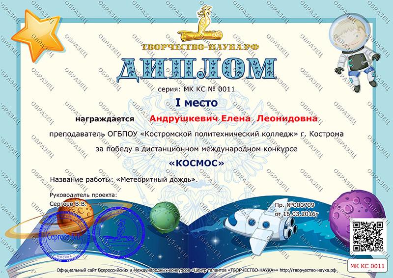 Конкурс для педагогов и детей Космос