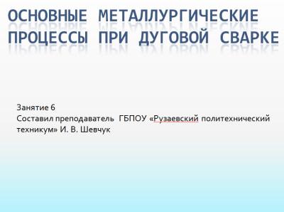 Конкурсы для педагогов Основные металлургические процессы при дуговой сварке.