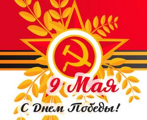 Конкурсы для педагогов и детей. Конкурс в честь Победы в Великой Отечественной войне «9 мая»