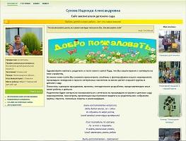 Конкурсы для воститетелей «Сайт воспитателя детского сада»