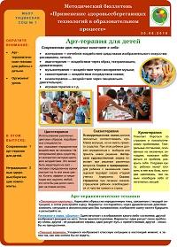 Методический бюллетень «Применение здоровьесберегающих технологий в школе»