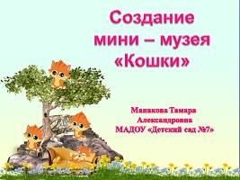 Конкурсы для воспитателей - Мини - музей кошки