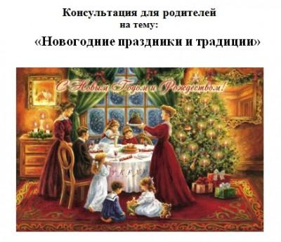 Публикация Новогодние традиции
