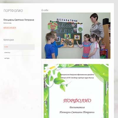 Сайт воспитателя Плешкань Светлана Петровна