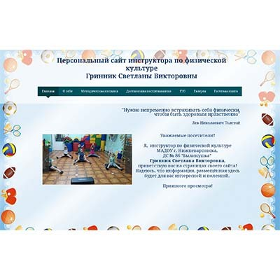 Сайт инструктора по физической культуре