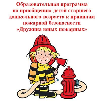 Образовательная программа по приобщению к пожарной безопасности
