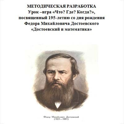 Cценарий мероприятия Достоевский и математика