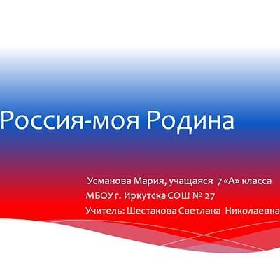 Презентация раскрывает тему Моя Родина - Россия