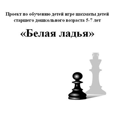 Обучение игре в шахматы детей старшего дошкольного возраста