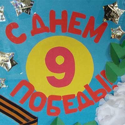 Оформление плаката для ветеранов С Днем Победы!