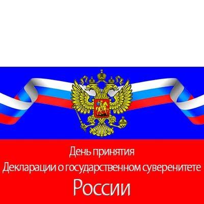 12 июня День России!