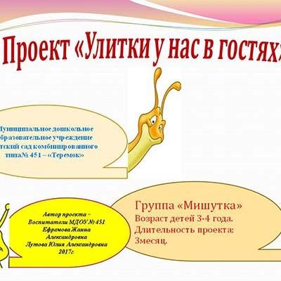 Образовательный проект для детей 3-4 лет Улитки у нас в гостях