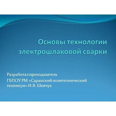 Презентация к уроку на тему Электрошлаковая сварка