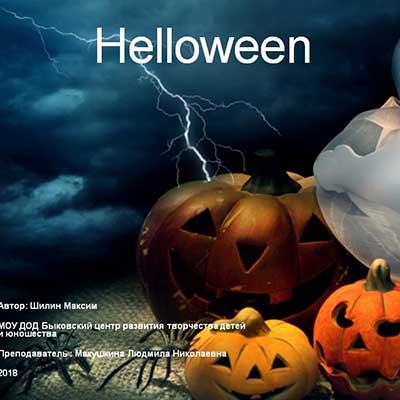 Информационно-исследовательский проект Хэллоуин