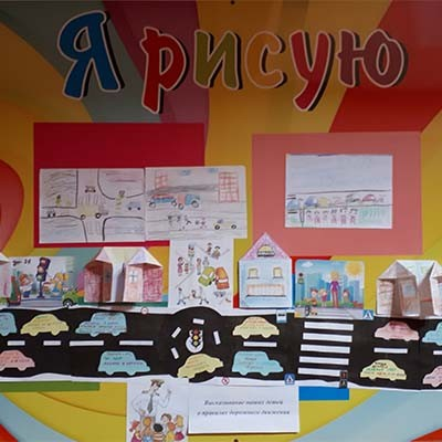 Проект детского творчества Правила дорожного движения