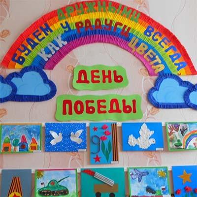Выставка творческих работ детей ко Деню Победы