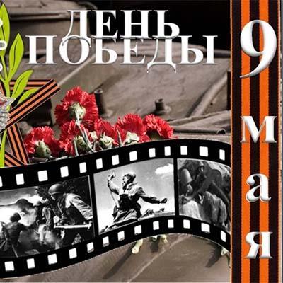 Презентация подготовлена к утреннику День Победы