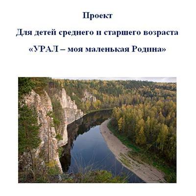Лучшая проектная деятельность Урал-моя маленькая Родина