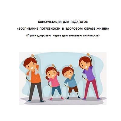 Воспитание потребности в здоровом образе жизни