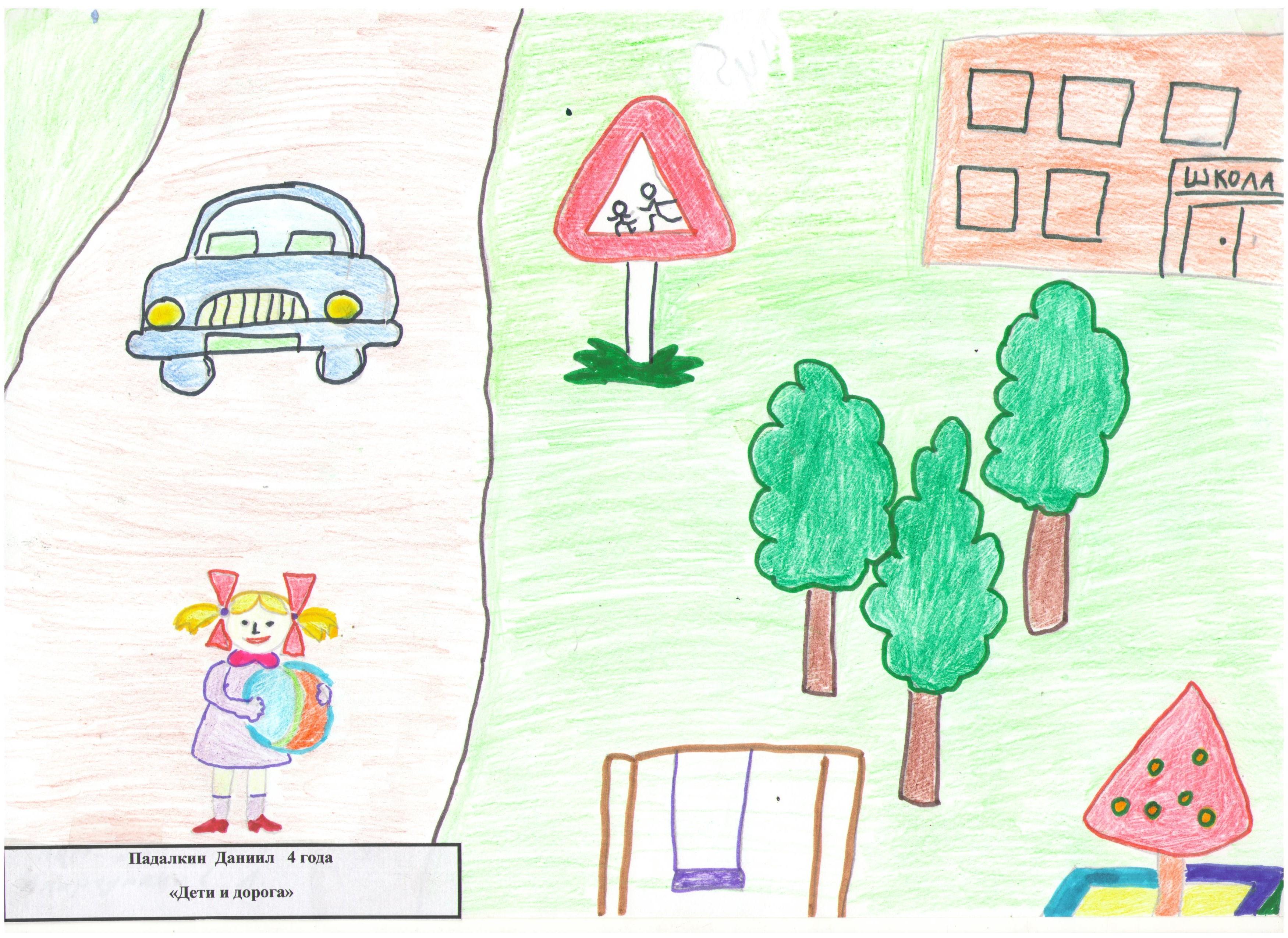 Правила дорожного движения Дети и дорога