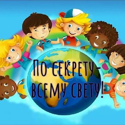 Конкурс для педагогов и детей По секрету всему свету