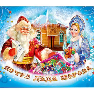 Презентация Резиденция Деда Мороза