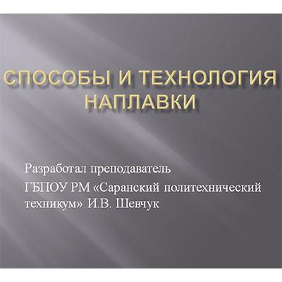 Презентация на тему Техника и технология наплавки