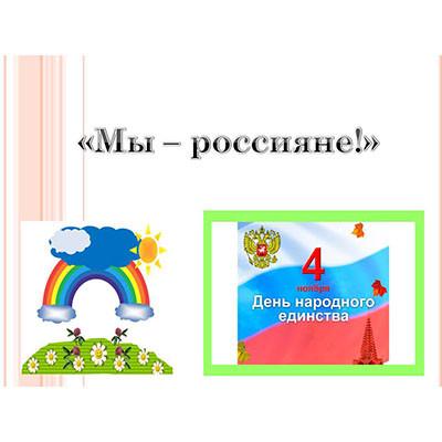 Классный час Мы-россияне!