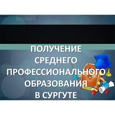 Получение среднего профессионального образования в городе Сургуте