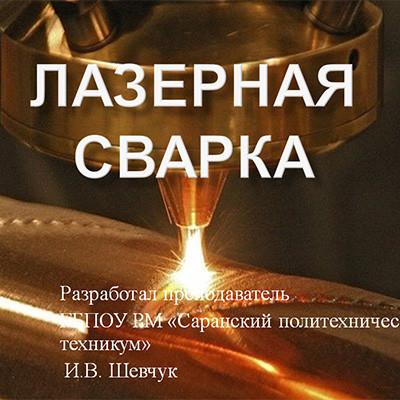 Презентация на тему Лазерная сварка