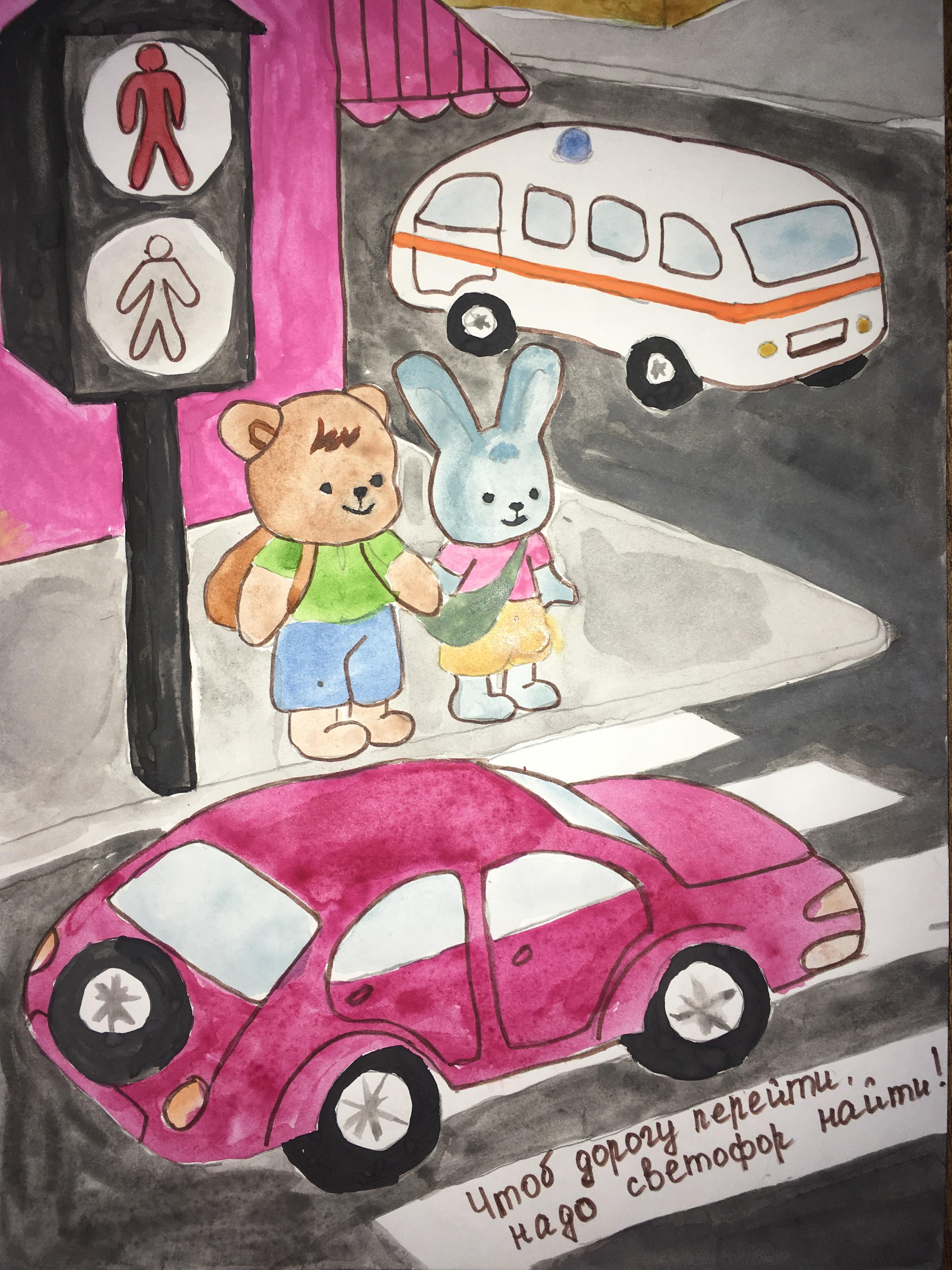 Безопасные дороги Детский рисунок на тему ПДД