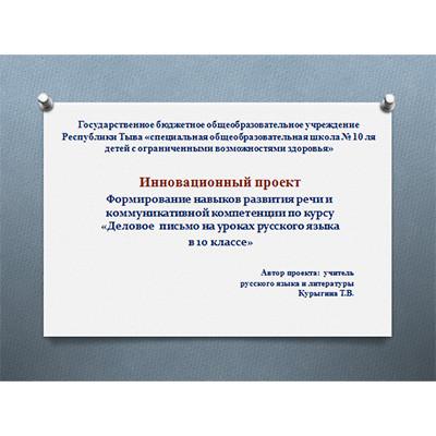 Формирование навыков развития речи и коммуникативной компетенции
