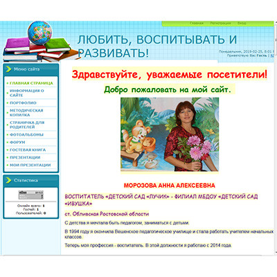 Сайт воспитателя Морозова Анна Алексеевна
