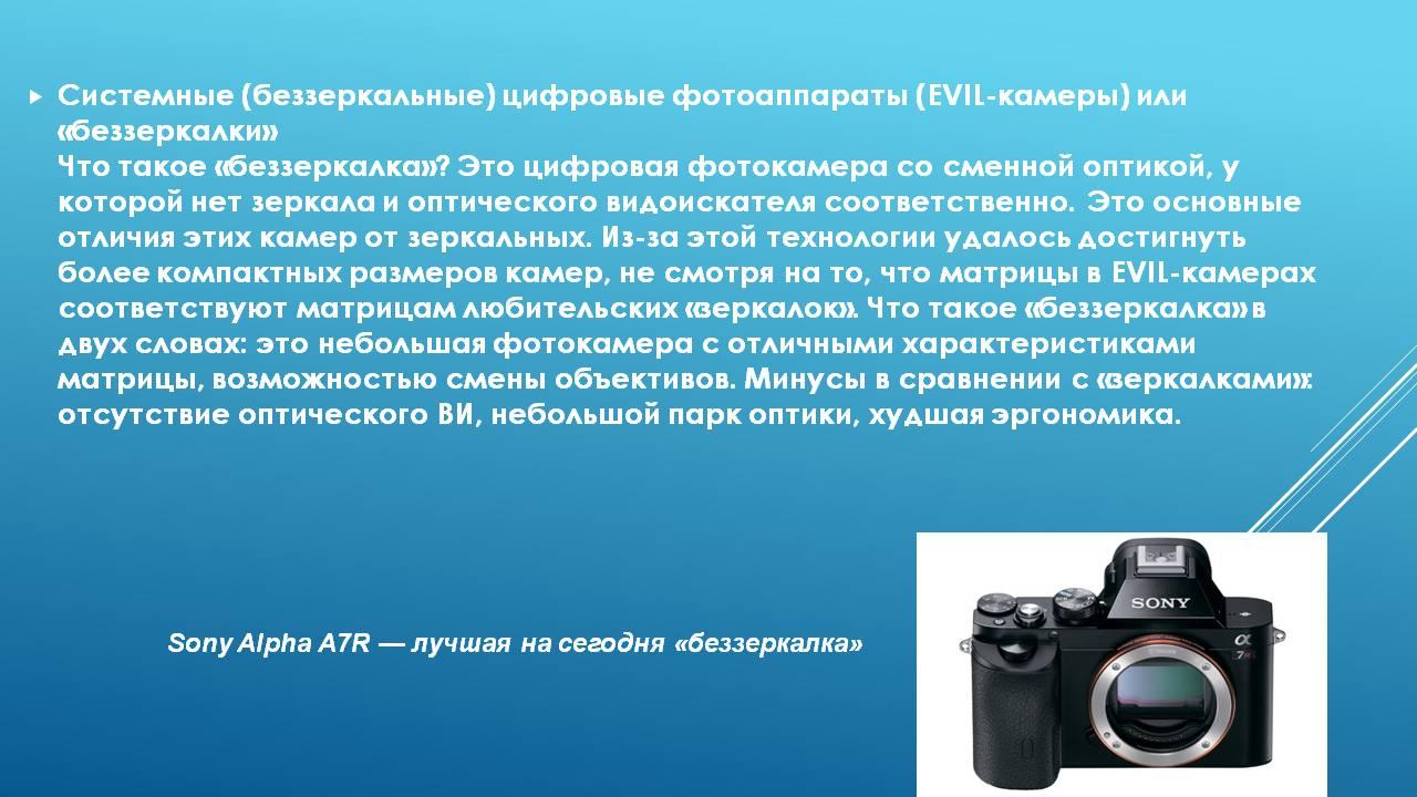 Презентация про фотоаппарат