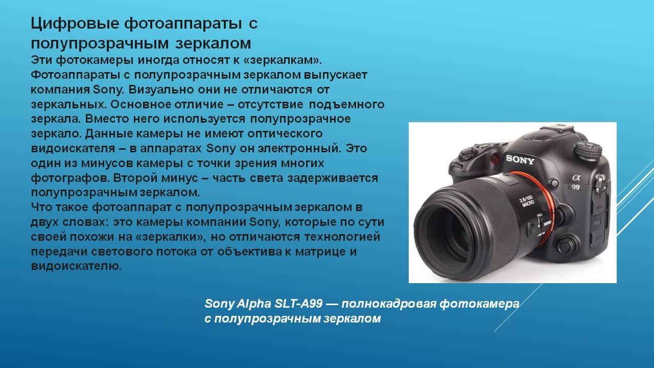 том современные фотоаппараты их отличие от пленочных присутствует