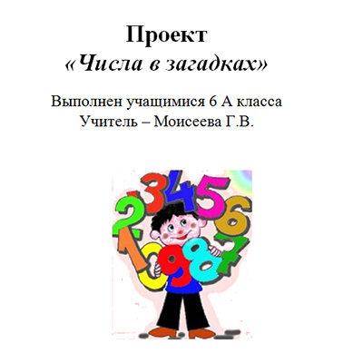 Детские исследовательский проект Числа в загадках