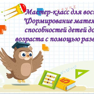 Формирование математических способностей детей