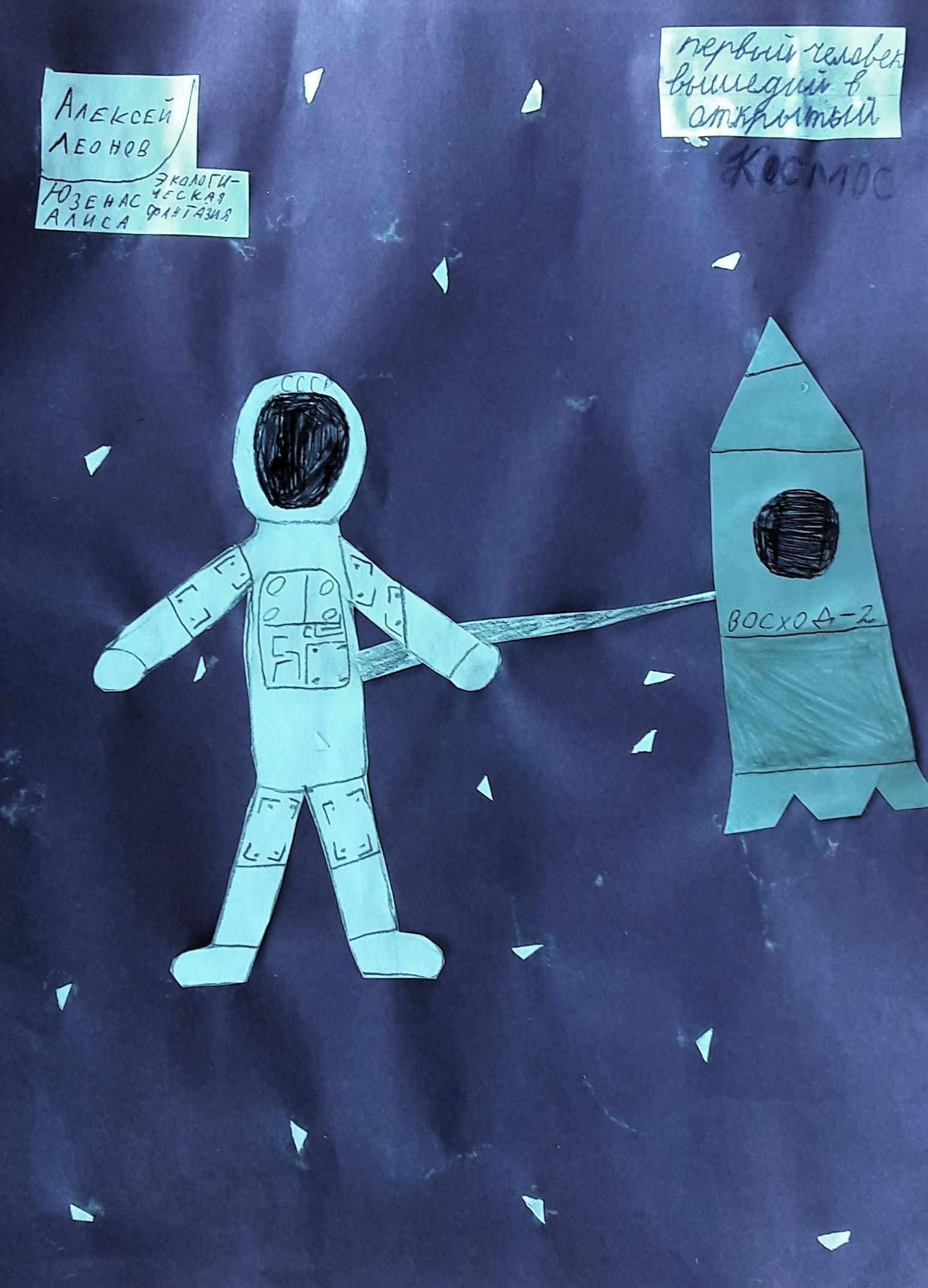 Первый выход в космос