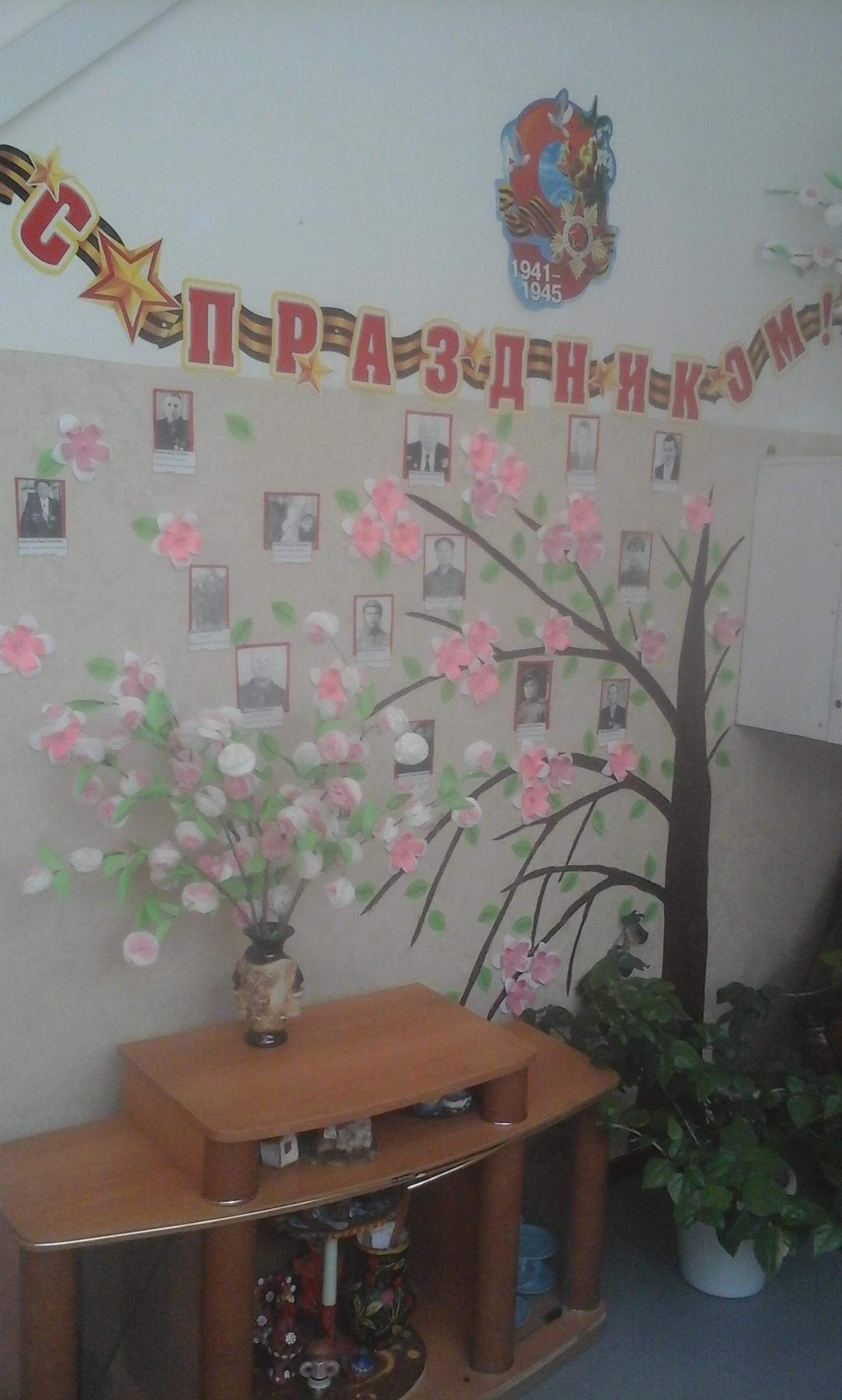 Стена памяти Дерево ПОБЕДЫ 9 мая