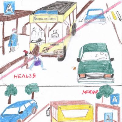 Безопасность детей на улицах