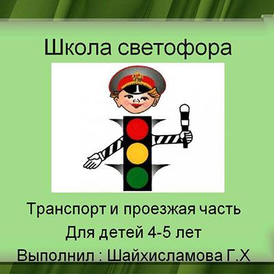 Школа светофора